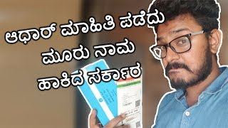 Unlink Aadhar information from Bank and Mobile | kannada video