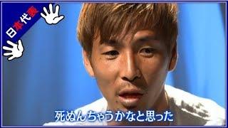 死ぬんちゃうかなと思ったサッカー日本代表💖乾貴士選手💖インタビュー2017年6月25日
