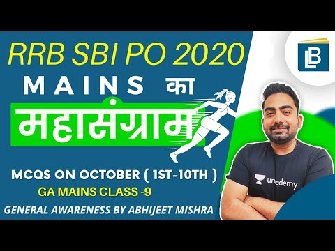 12:00 PM - RRB / SBI PO 2020   GA by Abhijeet Mishra   MCQs on October Month (10th to 20th ) Part-1