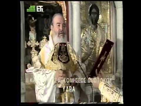 Αρχιεπίσκοπος Χριστόδουλος - 15/8/2005