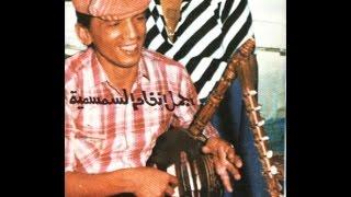 برهوم يابرهوم من الحنة السويسى الاصلى الفنان الراحل سيد عبدالسلام سمسمية سويسى احلى حظ السوايسة تحميل MP3
