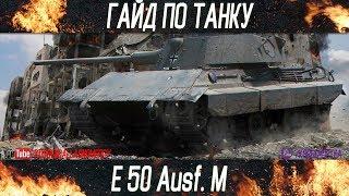 Korben Dallas-Е 50М-13 МЕСТО-ГАЙДЫ ПО СРЕДНИМ ТАНКАМ