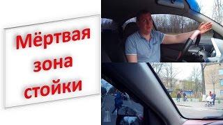 Мёртвая Зона Стойки, Слепая Зона Автомобиля.