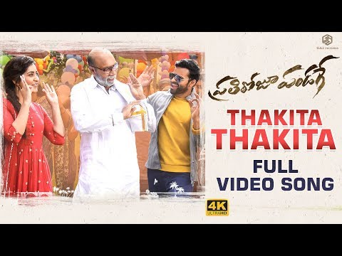 Thakita Thakita Full Video Song - Prati Roju Pandaage