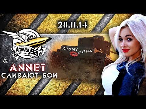 AnnetNova и Amway921 страдают в рандоме!