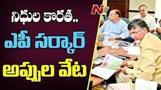 AP Government in Financial Crisis | Welfare Schemes Causes Burden | NTV