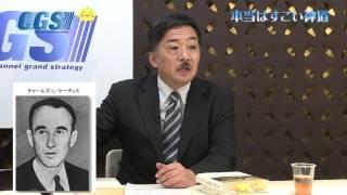 第13回 GHQの洗脳以後の日本のシステム【CGS 山村明義】