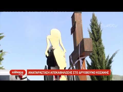H αναπαράσταση της αποκαθήλωσης του Εσταυρωμένου στο Δρυόβουνο Κοζάνης   26/04/2019   ΕΡΤ