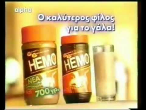 Hemo - Ο καλύτερος φίλος για το γάλα