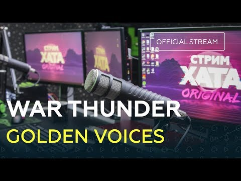 🔴 [RECORD] Thunder Stream: The Voices of War Thunder