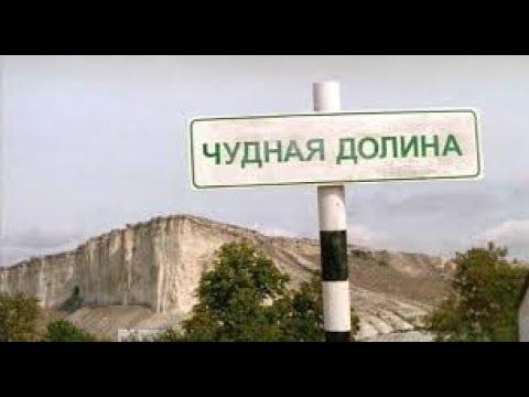"Фильм ""Чудная долина"" --- The film ""strange valley"""
