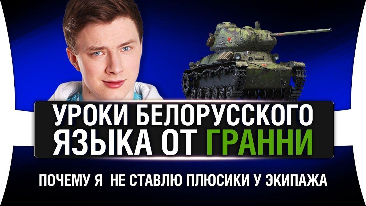 #ЛМСГ 20 - ГОВОРЮ ПО-БЕЛОРУССКИ, НЕ СТАВЛЮ ПЛЮСИКИ И ТАНКУЮ TYPE 5 HEAVY