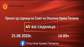 41. седница на Совет на Општина Крива Паланка