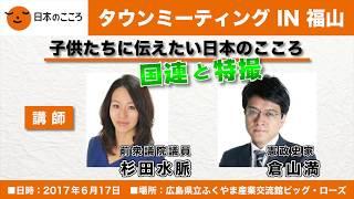日本のこころタウンミーティングIN福山