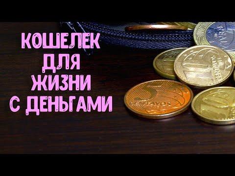 Как выбрать кошелек , в котором будут водиться деньги | Эзотерика для Тебя Советы Приметы Ритуалы