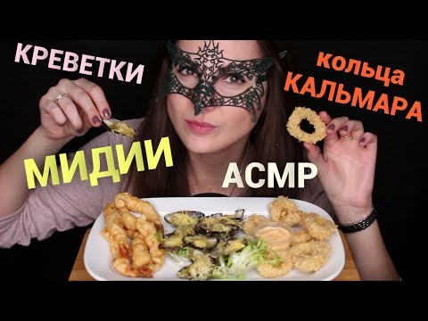 АСМР МИДИИ, КРЕВЕТКИ и КОЛЬЦА КАЛЬМАРА/ASMR Mukbang BAKED Mussels, Shrimp & Calamar tempura