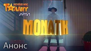 MONATIK зажжет сцену большого финала! – Україна має талант Діти. Смотрите 21 мая