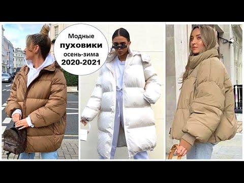 МОДНЫЕ ПУХОВИКИ ОСЕНЬ-ЗИМА 2020-2021. ТРЕНДОВЫЕ МОДЕЛИ СЕЗОНА