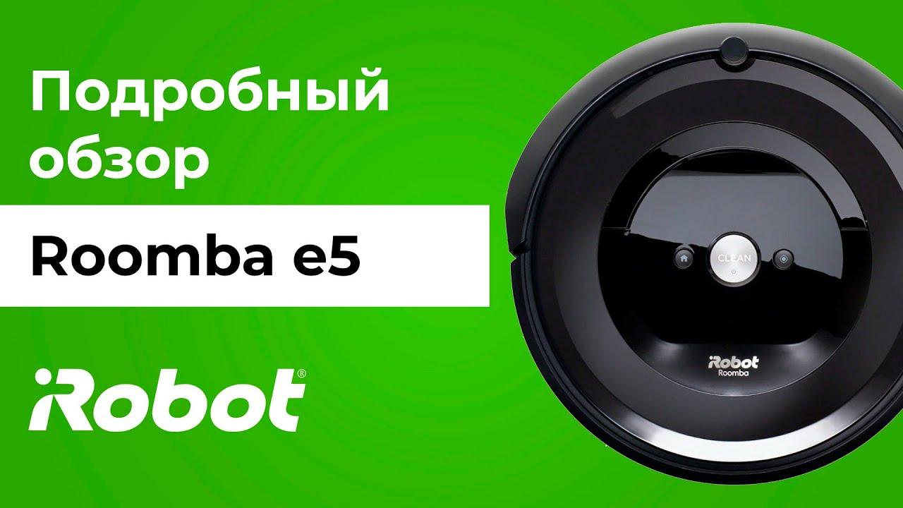 Обзор iRobot Roomba e5