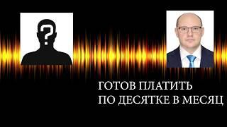 10 тысяч в месяц за молчание. Московский чиновник готов давать взятки