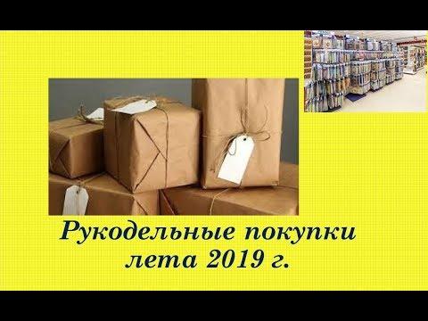 99.  Рукодельные покупки лета 2019 г.