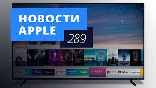 Новости Apple, 289 выпуск: продажи iPhone запретили, а iTunes появился на телевизорах!