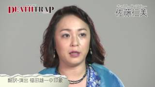 デストラップ佐藤仁美さんからメッセージ到着!