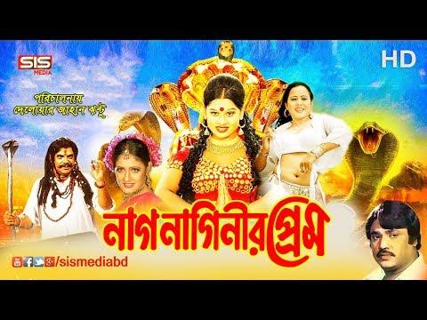 NAG NAGINIR PREM ( নাগ নাগিনীর প্রেম ) Bangla Movie | Jashim | Natun | Lima | SIS Media