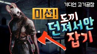 [명경기] 도끼 던져서만 잡기 미션, 헌트리스!