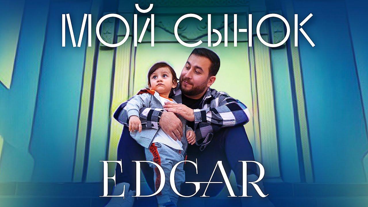Edgar — Мой сынок
