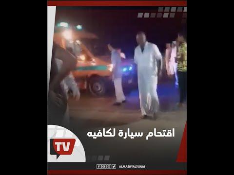 سيارة تقتحم كافيه خلال مباراة الإسماعيلي والاتحاد في الدوري وإصابة العشرات