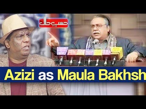 Hasb e Haal 3 January 2019   Azizi As Maula Bakhsh   حسب حال   Dunya News