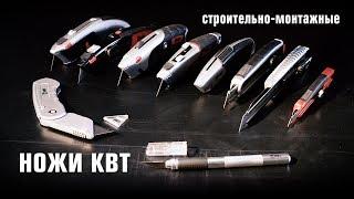 Ножи строительные КВТ