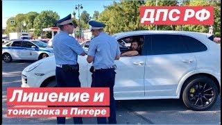 ДПС РФ Лишение и Тонировка в Питере