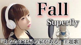 Fall/Superflyドラマ『あなたには帰る家がある』主題歌-coverフル歌詞付きスーパーフライ/フォール