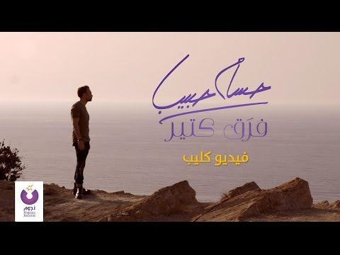 Hossam Habib - Faraa' Keteer (Official Music Video) / حسام حبيب - فرَق كتير
