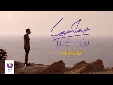 Hossam Habib - Faraa' Keteer (Official Music Video) / حسام حبيب - فرَق كتير - Hossam Habib