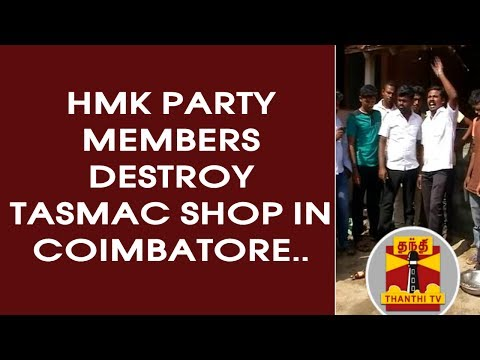 HMK Party members destroy TASMAC shop in Coimbatore | Thanthi TV