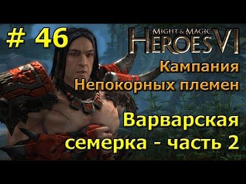 Герои меч и магия 5 онлайн