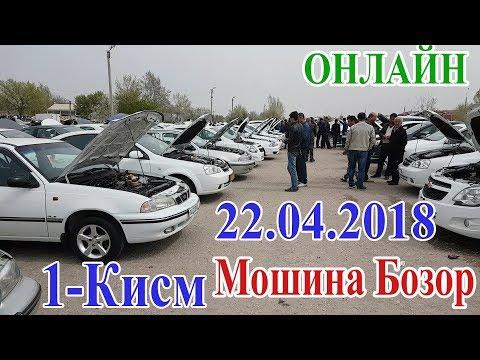 Самарканд Мошина Бозор Нархлари 1-КИСМ  (22.04.2018 ) Moshina Bozor Narxlari (22/04/2018) (видео)