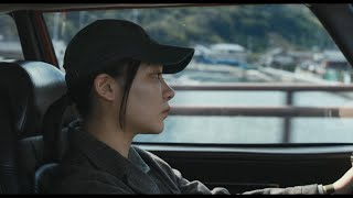 石橋英子   Eiko Ishibashi   Drive My Car (Kafuku) (Official Audio)