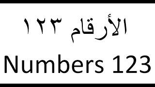 طريقة تحويل الأرقام العربية والإنجليزية في word 2010