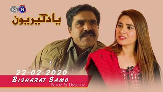Yaadgiroun | Bisharat Samo (Actor & Director)  Only On KTN Entertainment