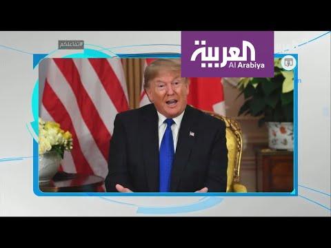 العرب اليوم - شاهد: فيديو يوثق سخرية ترودو وقادة أوروبا من ترامب والأخير يرد