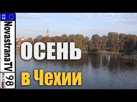 В Чехию пришла осень   Рассвет   NovastranaTV