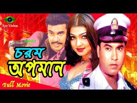 Bangla Movie Chorom Opoman   চরম অপমান   MANNA   Eka   Full Movie