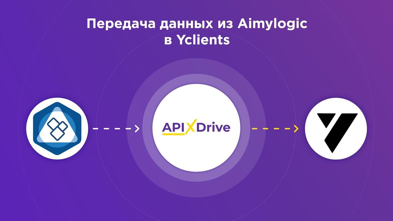 Как настроить выгрузку данных из Aimylogic в YClients?