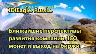 IDIEagle. Russia. Ближайшие перспективы развития компании ICO монет и выход на биржи