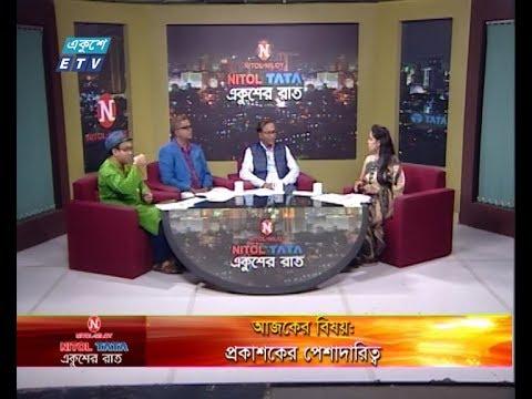 Ekusher Rat || বিষয়: প্রকাশকের পেশাদারিত্ব || আলোচক: মাজহারুল ইসলাম- প্রধান নির্বাহী, অন্যপ্রকাশ || খান মাহবুব- ভাইস প্রেসিডেন্ট, বাংলাদেশ জ্ঞান ও সৃজনশীল প্রকাশক সমিতি || দীপঙ্কর দাশ- প্রকাশক, বাতিঘর || 19 February 2020 || ETV Talk Show