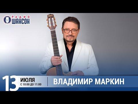 Владимир Маркин в «Звёздном завтраке» на Радио Шансон
